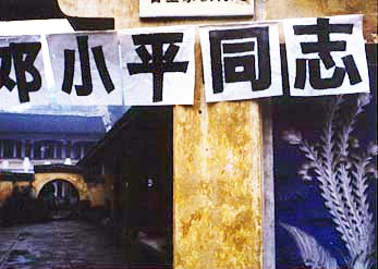 Banner Commerating Deng Xiaoping's Death in Zigui